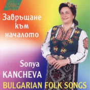 Bulgarian Folk Songs