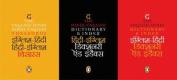 The Penguin English - Hindi / Hindi- English Dictionary and Thesaururus