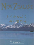 New Zealand, Land of the Long White Cloud [JPN]