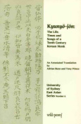 Life, Times and Songs of a 10th Century Korean Monk