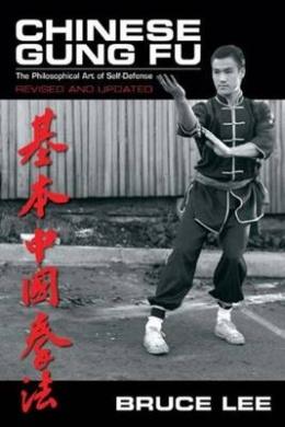 Chinese Gung-Fu: The Philosophical Art of Self-Defense