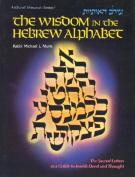 The Wisdom in the Hebrew Alphabet