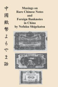 Musings on Rare Chinese Notes and Foreign Banknotes in China
