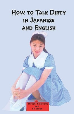 How to Talk Dirty in Japanese and English A Bilingual Book