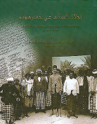 Ihlal Al-Salam Fi Hadhramaut