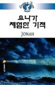 Living in Faith - Jonah Korean [KOR]