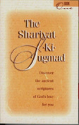 The Shariyat-KI-Sugmad, Book One