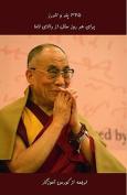 365 Daily Meditations of the Dalai Lama [ARA]