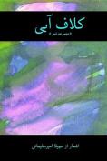 The Blue Yarn [Kalaf-e Abi]