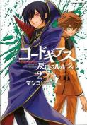 Code Geass Manga