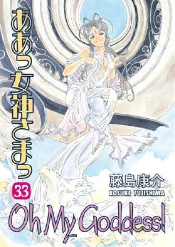 Oh My Goddess! Volume 33 by Kosuke Fujishima.