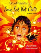 Lima's Red Hot Chilli in Arabic and English