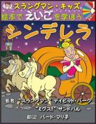 Cinderella (Level 1) [JPN]