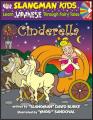 Cinderella: Level 1 [JPN]