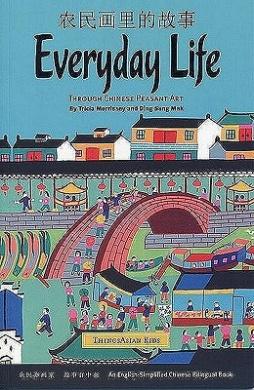 Everyday Life: Through Chinese Peasant Art