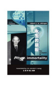 The Prospect of Immortality in Bilingual American English and Traditional Chinese - [MUL]