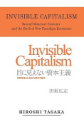 Invisible Capitalism. Beyond Monetary Economy and the Birth of New Paradigm