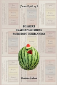 Grand Culinary Book of Developed Socialism  [RUS]