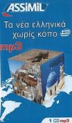 Nouveau Grec Sans Peine [Audio]