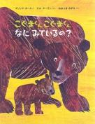 Baby Bear, Baby Bear, What Do You See? [JPN]