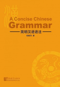 A Concise Chinese Grammar