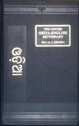Concise Oriya-English Dictionary