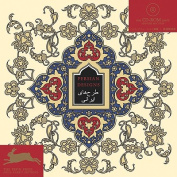 Persian Designs [With CDROM]