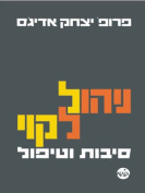 How To Solve The Mismanagement Crisis - Hebrew Edition