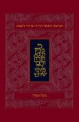 Koren Classic Shabbat Humash-FL-Personal Size Nusach Sephard [HEB]