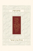 Koren Birkon - Praise the Land of Israel