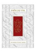 The Koren Talpiot Siddur