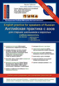 English Practice for Speakers of Russian