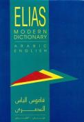 Elias Modern Dictionary