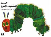 Very Hungry Caterpillar / Al Dudatu Al Shadidatu Al Gou
