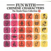 Fun with Chinese Characters [CHI]