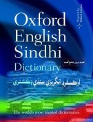 Oxford English-Sindhi Dictionary