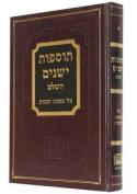 Tosafot Yeshanim Completum on Tractate Yebamoth