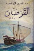 Al Qursan