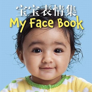 My Face Book (Chinese/English Bilingual Edition) [Board Book]