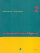 Communicate in Greek
