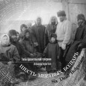 Archangelsk Region Faces