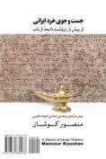 In Search of Iranian Wisdom [PER]