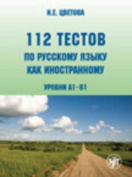 112 Tests in Russian as a Foreign Language [RUS]