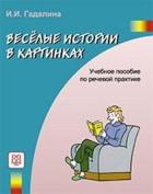 Veselye Istorii V Kartinakh [RUS]