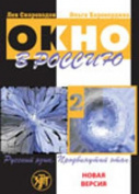 Textbook 2 + CD