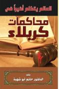 The World Finally Speaks at Karbala Tribunals  [ARA]