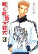 Border: Volume 3: (Yaoi Manga)