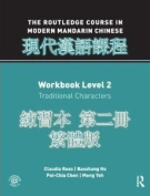The Routledge Course in Modern Mandarin Chinese Level 2 Simplified Bundle