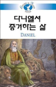 Daniel (Living in Faith  [KOR]