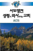 Acts (Living in Faith  [KOR]